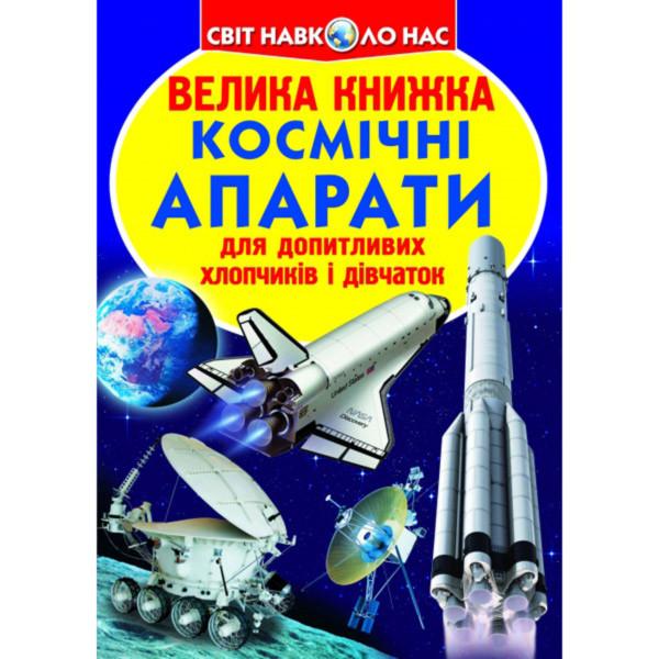 Велика книжка. Космічні апарати (9789669362452)