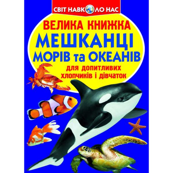 Велика книжка. Мешканці морів та океанів. (9786177352593)