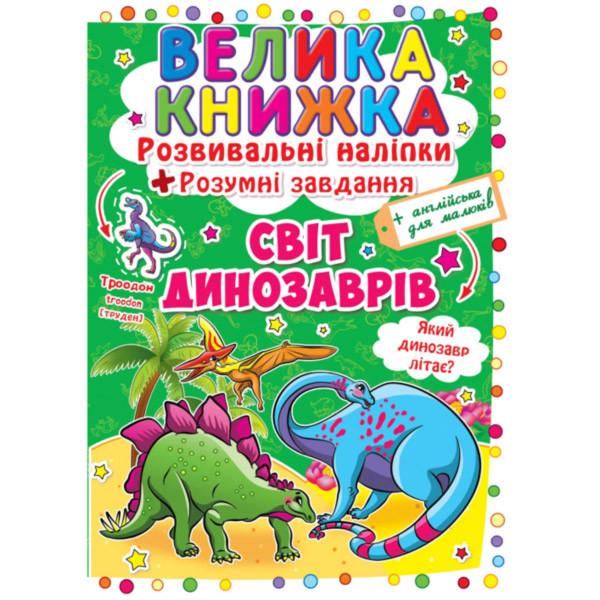 Велика книжка. Розвивальні наліпки. Розумнi завдання. Світ динозаврів (9789669363480)
