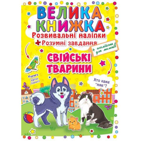 Велика книжка. Розвивальні наліпки. Розумні завдання. Свійські тварини (9789669362971)