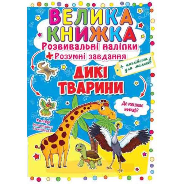 Велика книжка. Розвивальні наліпки. Розумні завдання. Дикі тварини (9789669362988)