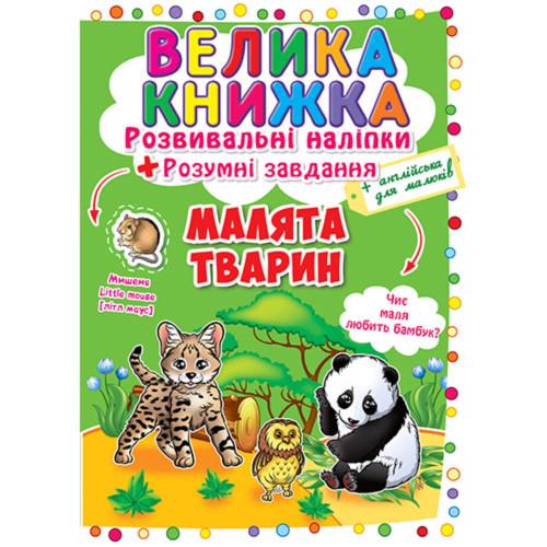 Велика книжка. Розвивальні наліпки. Розумні завдання. Малята тварин (9789669366559)