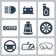 Автотовары, все для авто, аксессуары