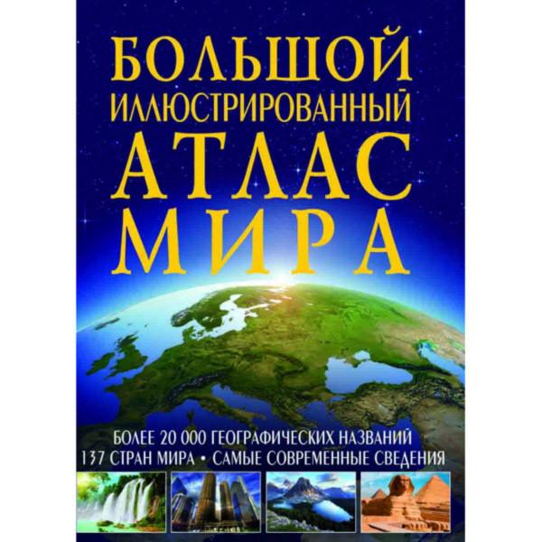 Большой иллюстрированный атлас Мира (9789669361998)