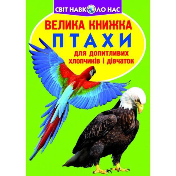 Велика книжка. Птахи. (9789669360304)