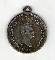 Медаль «Земскому войску»  1807 год