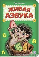 """Гр Азбука : """"Живая азбука"""" /рус/ (30) М327032Р """"RANOK"""""""