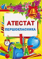 Атестат першокласника  7.1014