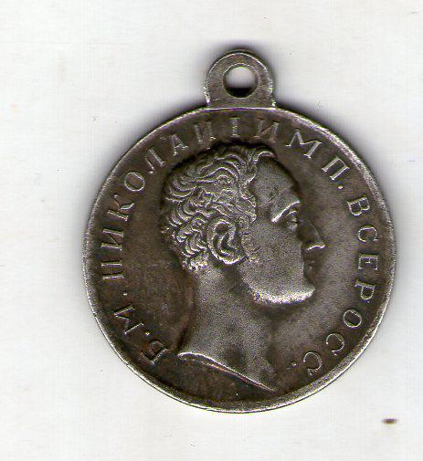 Медаль «Кавказ 1837 год»