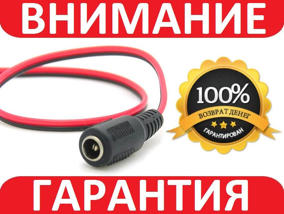 Коннектор разъем мама кабель DC 5.5х2.1мм 25см