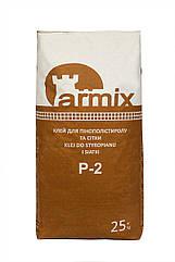 Армуюча суміш для пінопласту Armix P-2 клей для сітки Армікс Р-2, 25кг