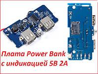 Плата Power Bank с индикацией 5В 2A