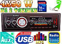 ХИТ! Новая автомагнитола Pioneer 5217. 2 флешки, MP3, FM, SD, USB