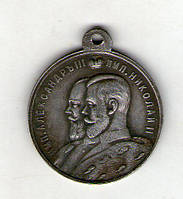 Медаль «В память 25-летия церковно-приходских школ»  1909 год