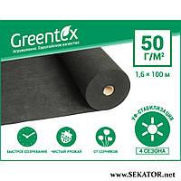 "Агроволокно ""GREENTEX"", чорне 1.6*100 м"