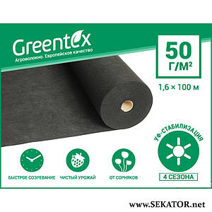 "Агроволокно ""GREENTEX"", чорне"