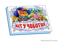 "Гр Панорамка /белая/ М 249034 У ""Кіт у чоботях"" /укр/ (12) ""RANOK"""