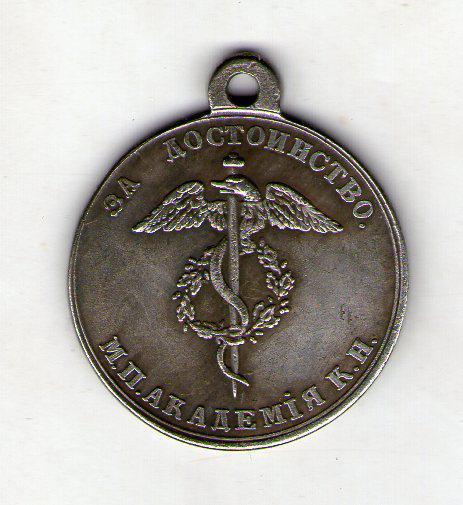 Медаль «За достоинство» Александ III