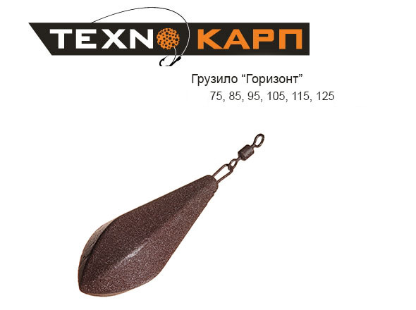 Груз карповый ГОРИЗОНТ технокарп 125 г