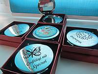 Оригинальный подарок на свадьбу лучшей подруге карманное зеркало для макияжа с гравирвокой имени
