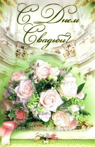 фото открытки с днем свадьбы фото