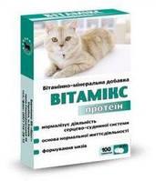 Витамикс для кошек 100 табл. Протеин