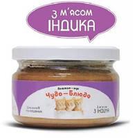 Чудо-блюдо консервы Мус для котов и котят (стекло) Индейка  230 г