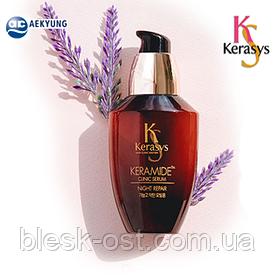 Сыворотка для волос Kerasys Keramide Night Repair Serum