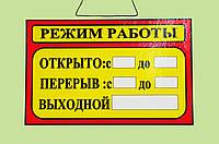 """Табличка """"Режим работы"""" 30х21"""