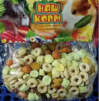 Наш корм Тутти-Фрутти лакомство-добавка к корму для грызунов  300 г