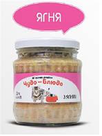 Чудо-блюдо консервы для котов (стекло) Ягнёнок  470 г