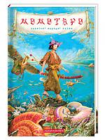 Момотаро та інші японські казки