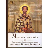 «Человек ли ты?..» Духовная азбука по творениям святителя Иоанна Златоуста.