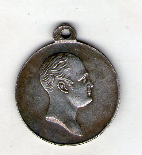 Медаль «В память 100-летия Отечественной войны 1812»