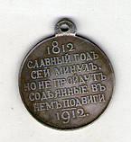 Медаль «В память 100-летия Отечественной войны 1812» , фото 2