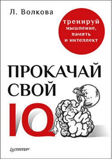 Прокачай свой IQ. Тренируй мышление, память и интеллект. Волкова Л.А.