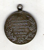 Медаль «В память 50-летия шефства Императора Франца-Иосифа в лейб-гвардии Кексгольмском полку»