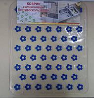 Коврик силик. в мойку 26х31  (синий в цв.)