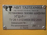 Установка газовая шкафная — УГШ-F-RBI3212 (УГШ,ГРПШ,ШГРП,ШРП,ГРП,ШП)