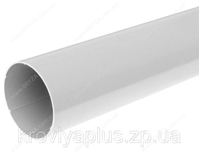 Водосточная сисиема BRYZA 125 Труба 90 белый