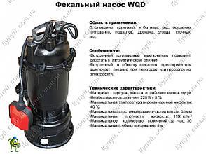 Насос фекальный Volks pumpe WQD 8-12 , фото 2