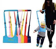 Ходунки детские вожжи для ходьбы вожжі с ручкой держателем