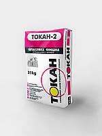ТОКАН-2 Шпаклевка финишная