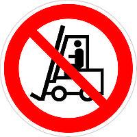 Движение средств напольного транспорта запрещено