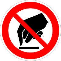 Прикасаться запрещено. Опасно