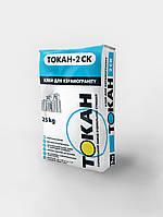 ТОКАН-2СК Клей для плитки