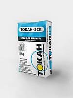 ТОКАН-3СК Клей для плитки