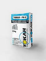 ТОКАН-РК2 Клей для пено-газоблоков