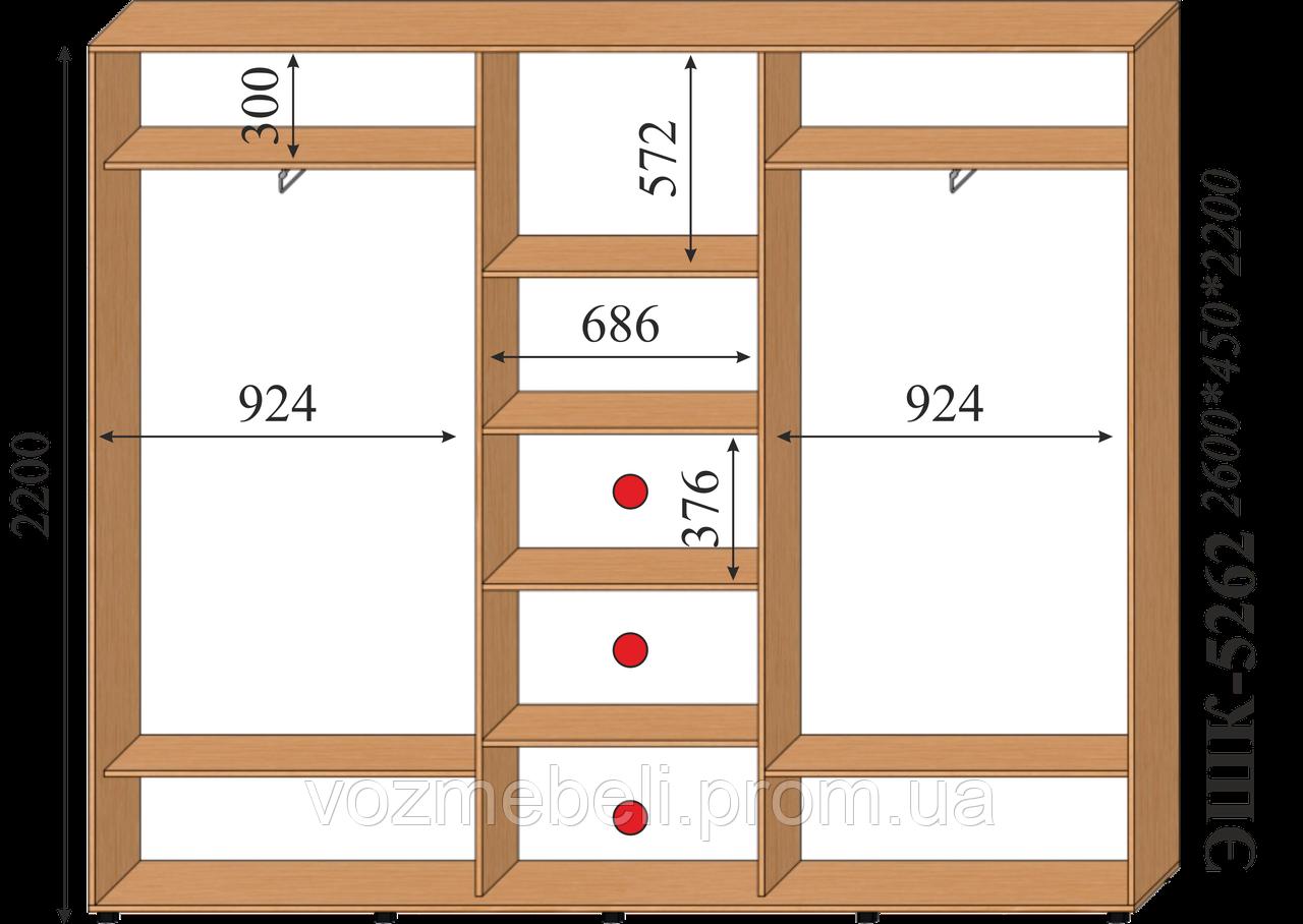 Шкаф-купе 2,6*0,45*2,2 ЭШК-5262