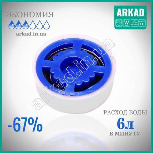 Насадка для душа для экономии воды D6N (регулятор расхода воды) - 6л/мин.